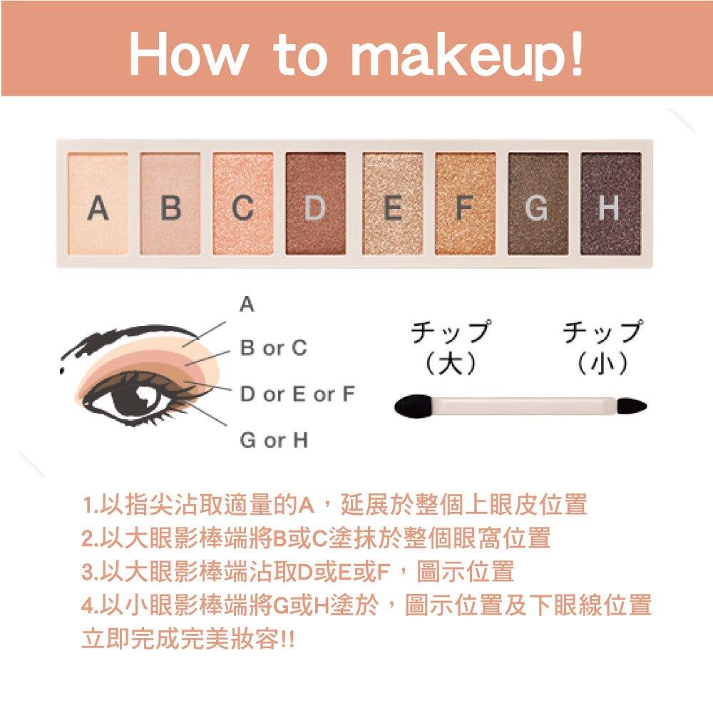 VISEE 魅綻8色眼影彩盤 裸妝 眼影 大地色 土色 自然妝容 小資女 面試 上班妝容 公司正貨