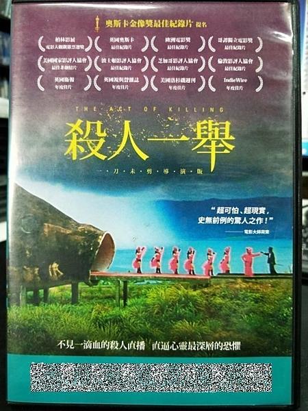 挖寶二手片-Z17-026-正版DVD-電影【殺人一舉】-奧斯卡金像獎最佳紀錄片(直購價)