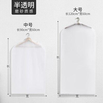 衣服防塵罩 衣服防塵罩掛衣袋防塵袋衣櫥防灰塵衣物大衣罩外套收納袋西裝套『XY2601』