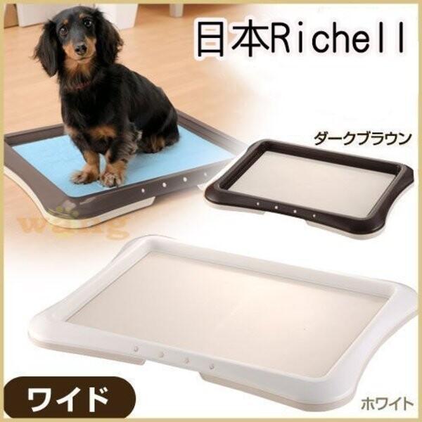 日本richell平面式狗便盆-小號白色id57054/咖啡id57052