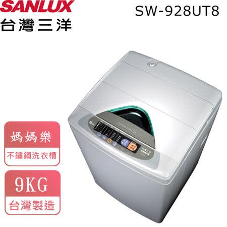 【台灣三洋SANLUX】9公斤單槽洗衣機SW-928UT8