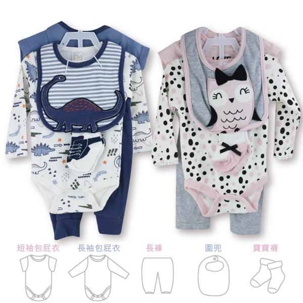 包屁衣 新生兒服 純棉寶寶衣 圍兜 長褲 寶寶襪 嬰兒服 新生兒彌月禮  GH0005