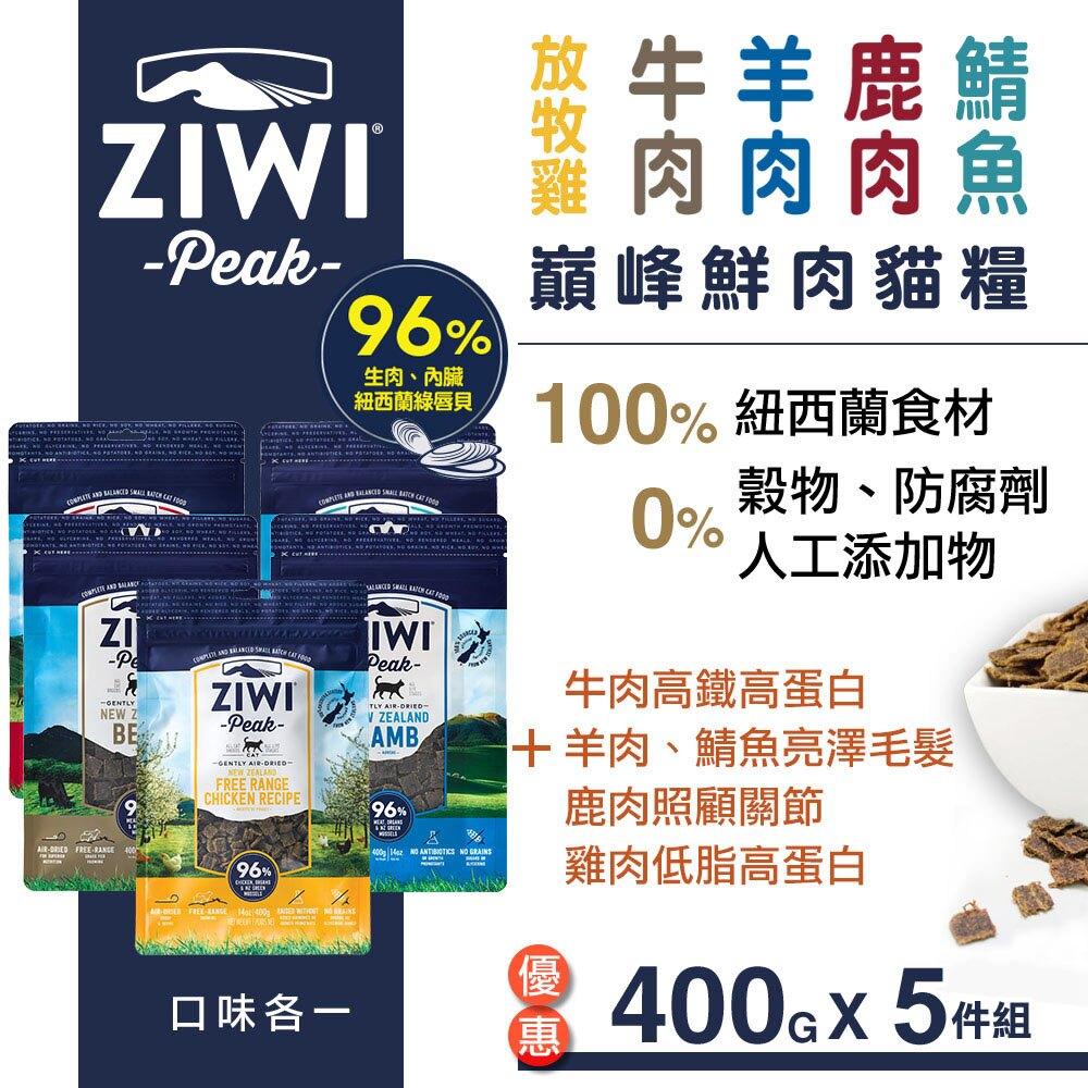 【SofyDOG】ZiwiPeak巔峰 96%鮮肉貓糧 五種口味各一(400g)