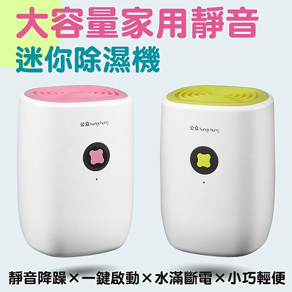 【GZ-1608】800ML大容量家用靜音迷你除濕機 防潮除溼除濕(2色可選)