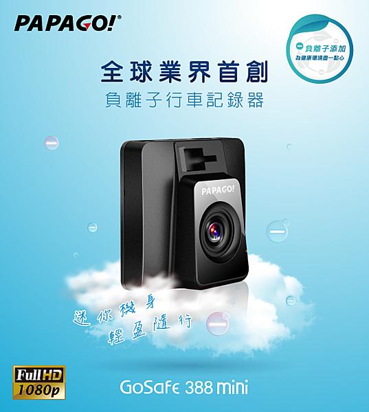 【送32GB】PAPAGO GOSAFE 388mini 行車記錄器 負離子添加 超強夜視 台灣製造
