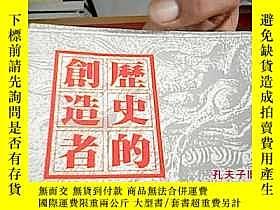 二手書博民逛書店罕見歷史的創造者15042 中華民國企劃人協會聯合報 中華民國企