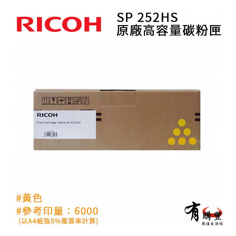 ricoh 理光 sp c252hs原廠高容黃色碳粉匣適sp c252dnsp c252sf