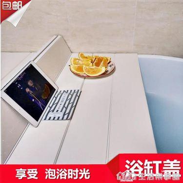 浴缸蓋摺疊式保溫蓋衛生間置物架浴室浴缸架板泡澡蓋板浴缸置物架
