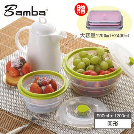 【獨家限量贈品】Bamba 全矽膠摺疊透明保鮮盒 可伸縮便當盒 二件組圓形900ml + 1200ml