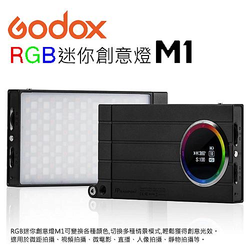 【EC數位】Godox神牛 M1 攝影燈 全彩RGB 口袋便攜 創意LED 補光燈 手機單反相機特效外拍