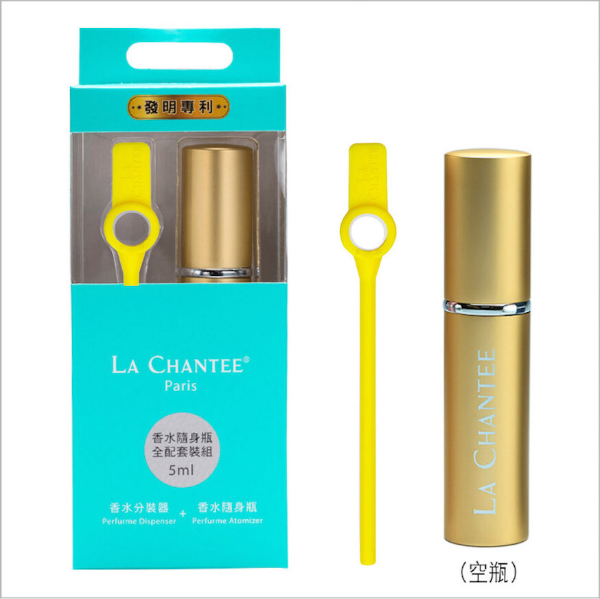 la chantee香水分裝器+隨身瓶5ml(全配組)-黃+閃耀金