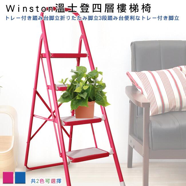 winston溫士丁四層樓梯椅-櫻桃紅