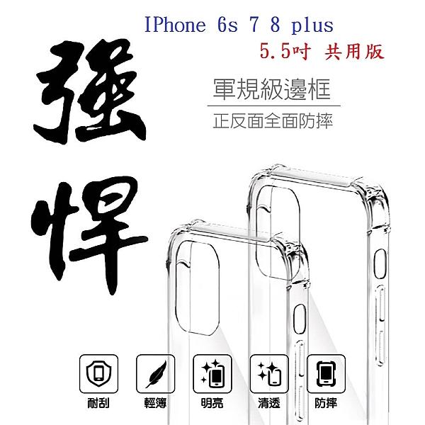 【軍規透明硬殼】IPhone 6s 7 8 plus 5.5吋 共用版 四角加厚 抗摔 防摔 保護殼