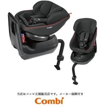 【combi コンビ正規販売店】クルムーヴスマートLightエッグショックJM(ブラック)[ベルト固定]0歳から使えるチャイルドシート/360度回転式3段階リクライニング
