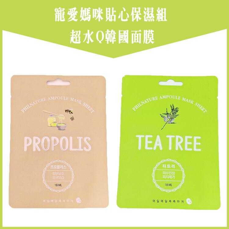 寵愛媽咪貼心補水組-olina超水q韓國面膜~~二款:茶樹/蜂膠 各5片