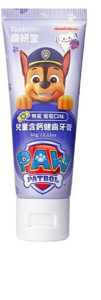 【淘氣寶寶】齒妍堂 Toothfilm 含鈣健齒牙膏(無氟) (葡萄口味)