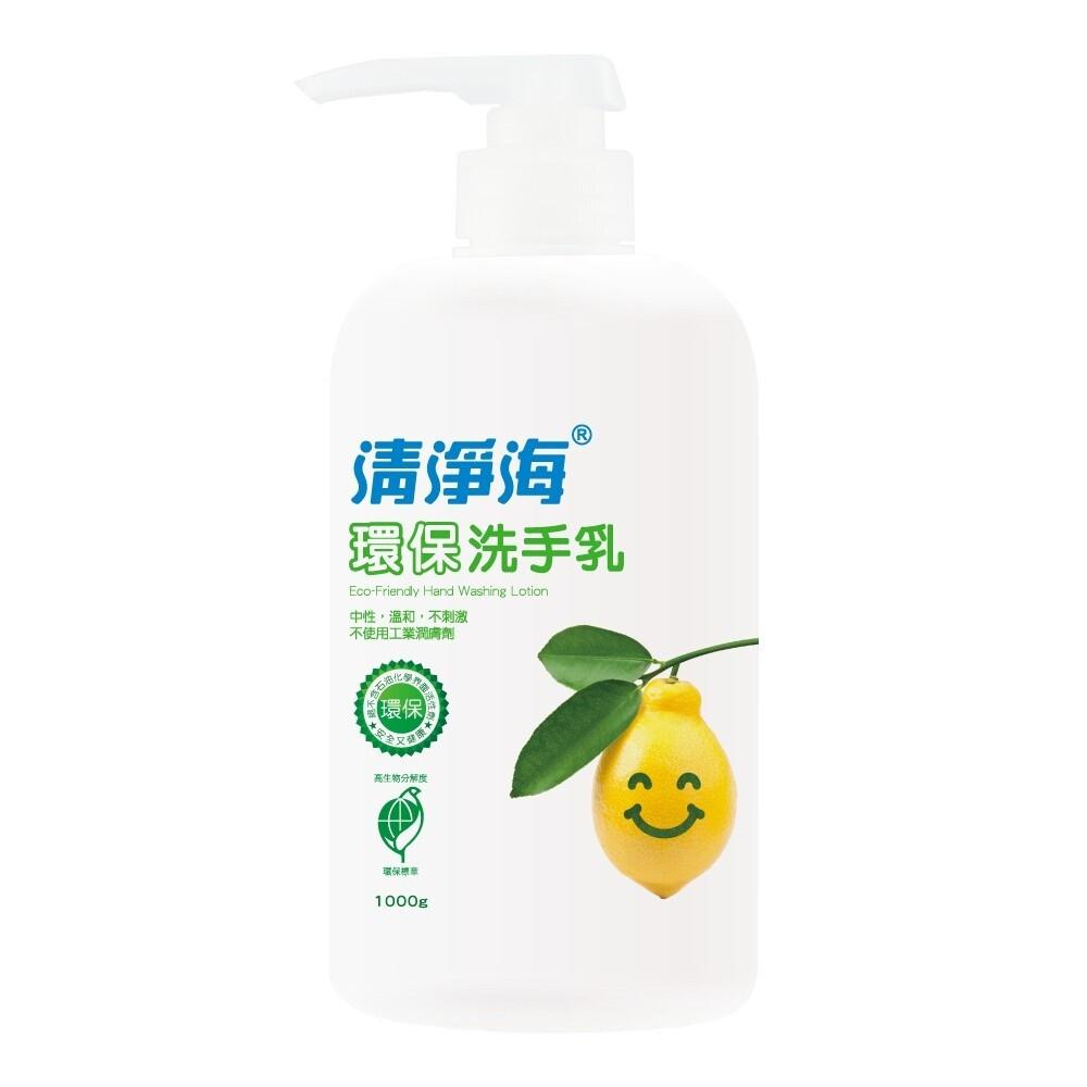 防疫勤洗手 清淨海 環保洗手乳1000ml/瓶(檸檬飄香)