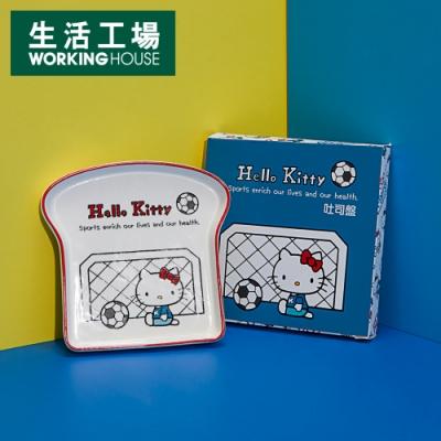【618暖身-生活工場】Hello Kitty 吐司盤