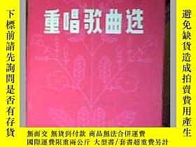 二手書博民逛書店罕見重唱歌曲選(1978年北京1版1印237800 重唱歌曲選