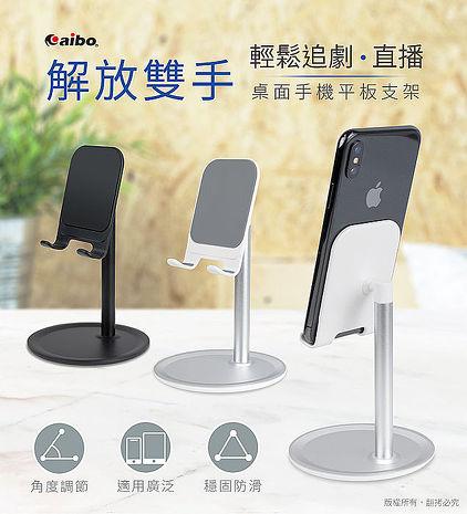 aibo 可調角度鋁合金 桌面手機平板支架(IP-MA25) Switch適用【APP搶購】經典黑