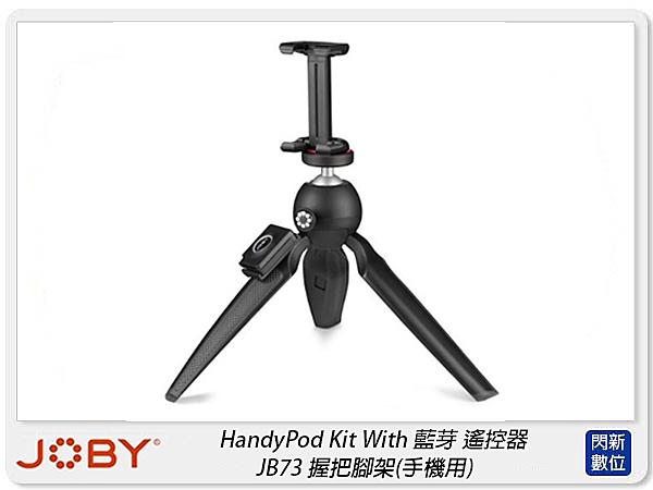 JOBY HandyPod Kit With 藍芽 遙控器 握把腳架 手機用 迷你腳架 JB73(公司貨)