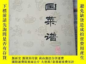 二手書博民逛書店罕見中國菜譜.湖北195935 《中國菜譜》編寫組編 中國財政經