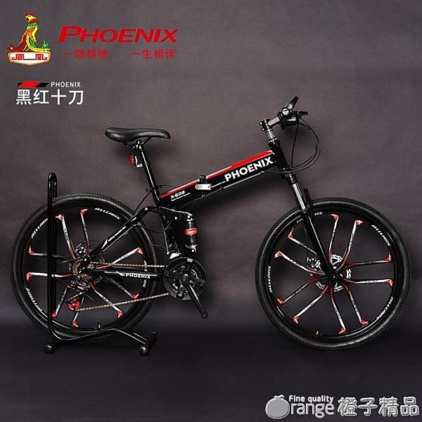 山地車自行車折疊自行車雙減震變速賽車男女學生成人款越野單車 (橙子精品)