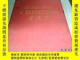 二手書博民逛書店罕見中國人民解放軍南京軍區第二屆建軍先進分子代表會議紀念刊830