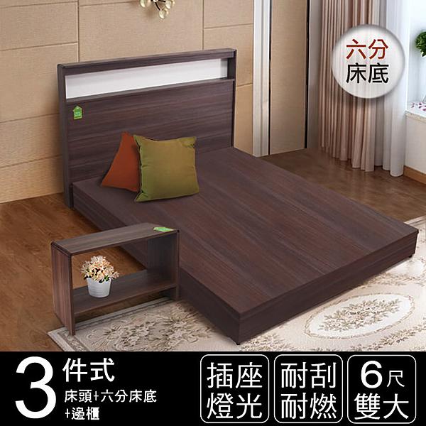 IHouse 山田日式插座燈光房間三件組 床頭+六分床底+邊櫃 雙大6尺