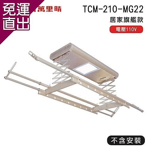 台熱牌萬里晴 電動遙控升降曬衣機-居家旗艦款TCM-210-MG22(DIY自行組裝)【免運直出】