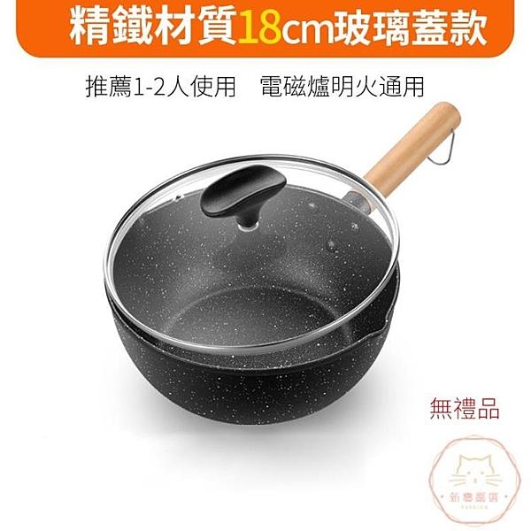 雪平鍋 小奶鍋泡面鍋不粘鍋家用小鍋麥飯石兒童輔食鍋湯鍋煎煮一體【萬聖夜來臨】