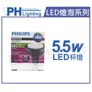 PHILIPS飛利浦 LED 5.5W 4000K 自然光 36度 12V MR16杯燈 _ PH520186