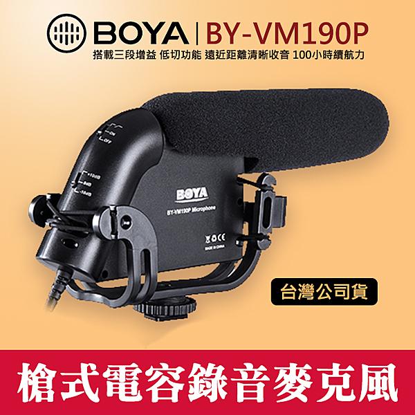 【槍式電容錄音麥克風】BY-VM190P 博雅 BOYA 超心形 超心型 電容式 單眼 相機 攝影機 立福公司貨 屮V0
