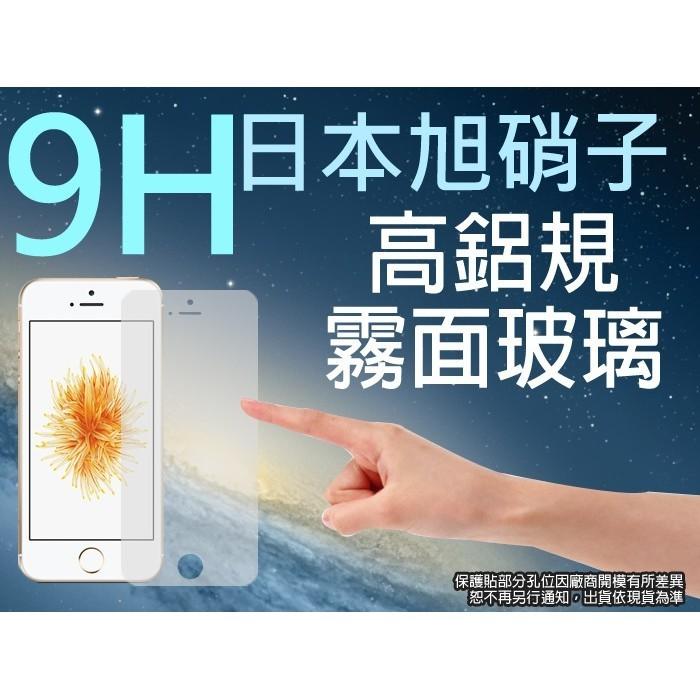9h 霧面 玻璃螢幕保護貼 日本旭硝子 5.5吋 三星 samsung galaxy a7 (201