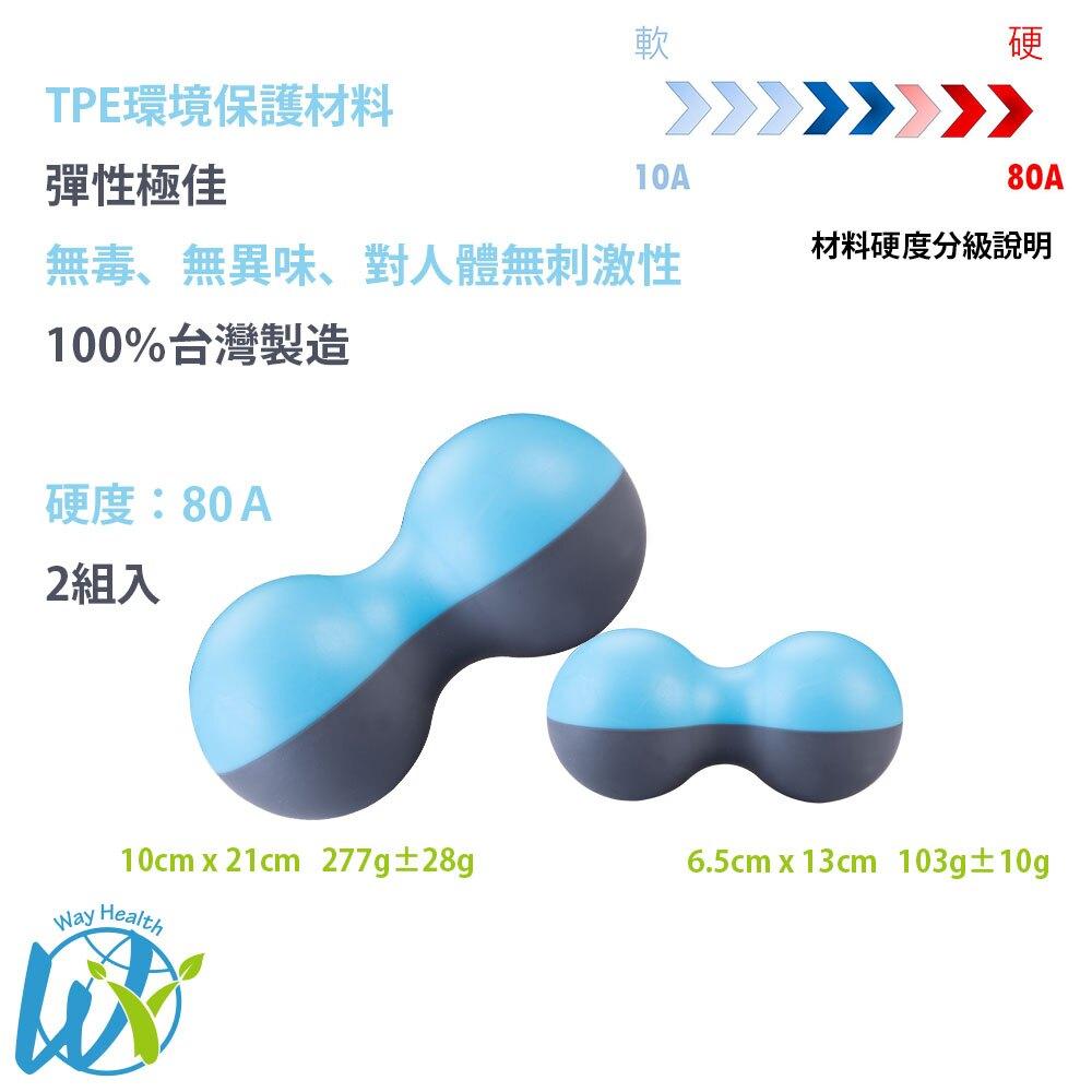 【雙色筋膜按摩花生球  大小2入組】 100%台灣製造 瑜珈按摩雙球 雙色按摩滾雙球 SEBS環保可回收材料