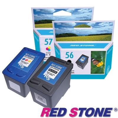 RED STONE for HP NO.56+NO.57環保墨水匣(一黑一彩)優惠組