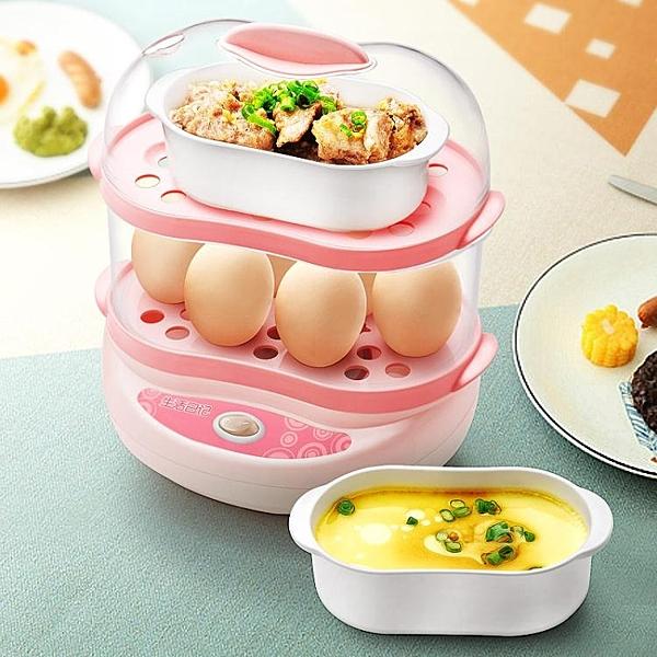 煮蛋器 多功能蒸蛋器小型家用雞蛋羹 淇朵市集