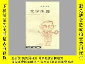 二手書博民逛書店罕見文字生涯151523 (法)薩特著 人民文學出版社 ISBN