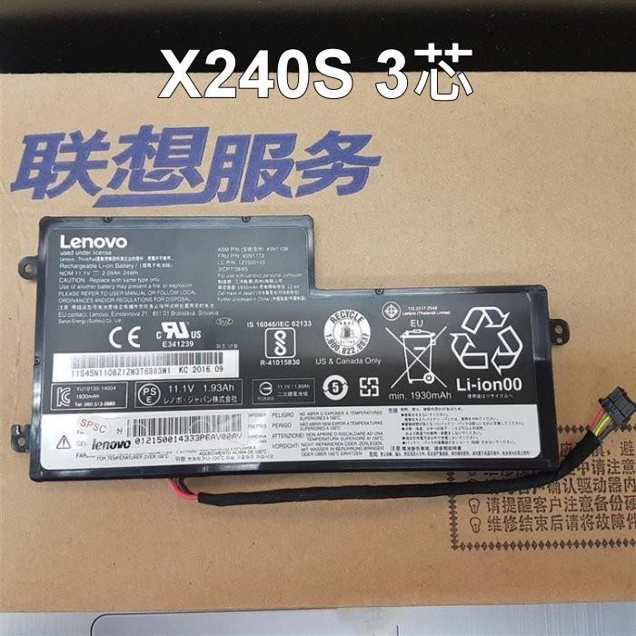 公司貨 lenovo x240s 3芯 內置式 原廠電池 l450 x250 x260 x270