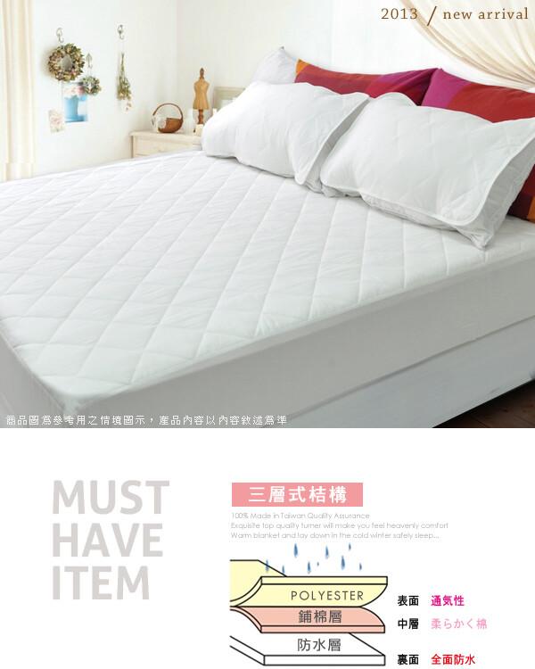 防水床包式保潔墊 (迷你單人3尺)