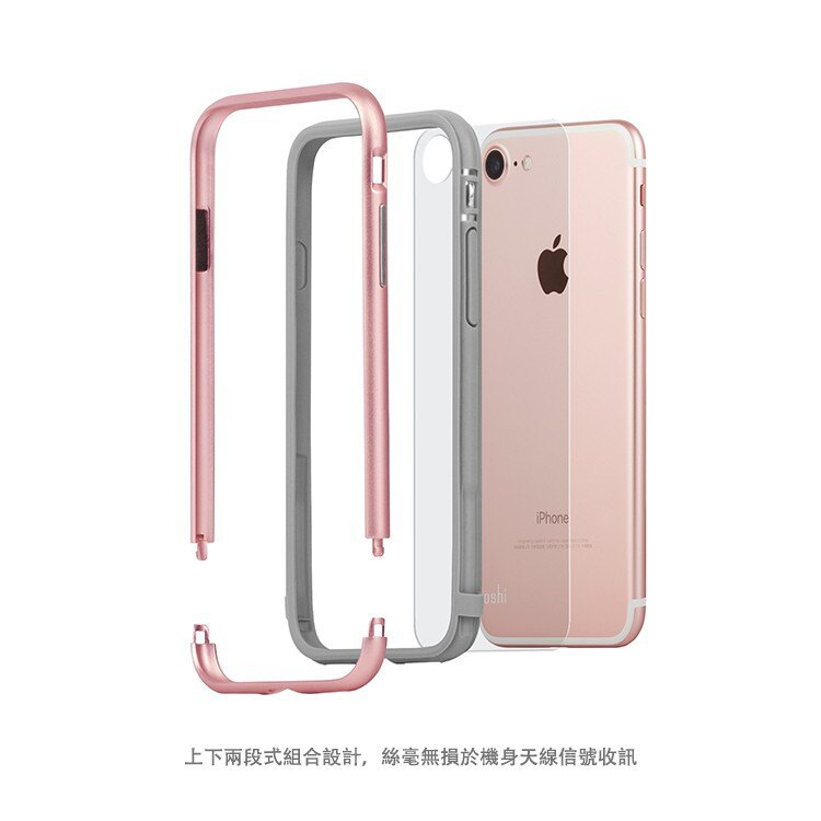 "Moshi Luxe iPhone 7 / 8 SE (2020) "" 4.7吋 "" 雙料金屬邊框 透明背蓋 邊框"