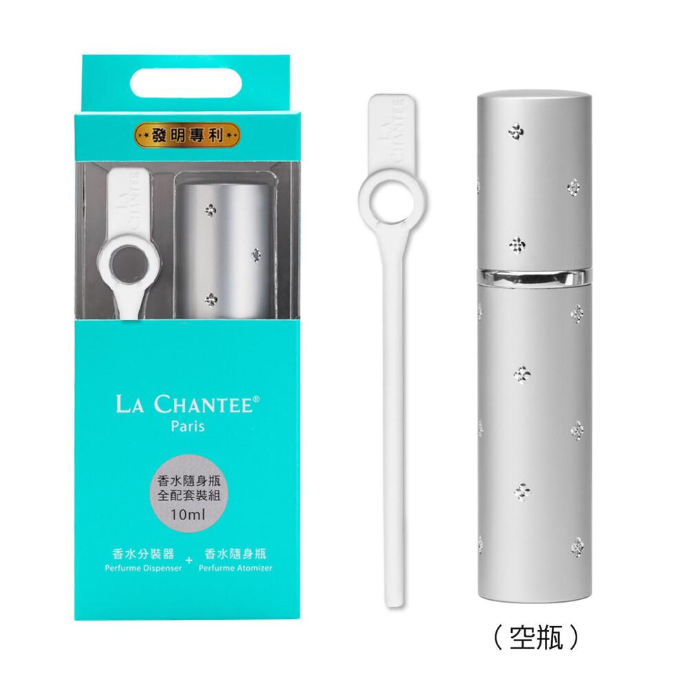 la chantee 香水分裝器+隨身瓶10ml(全配組)-白+星鑽銀