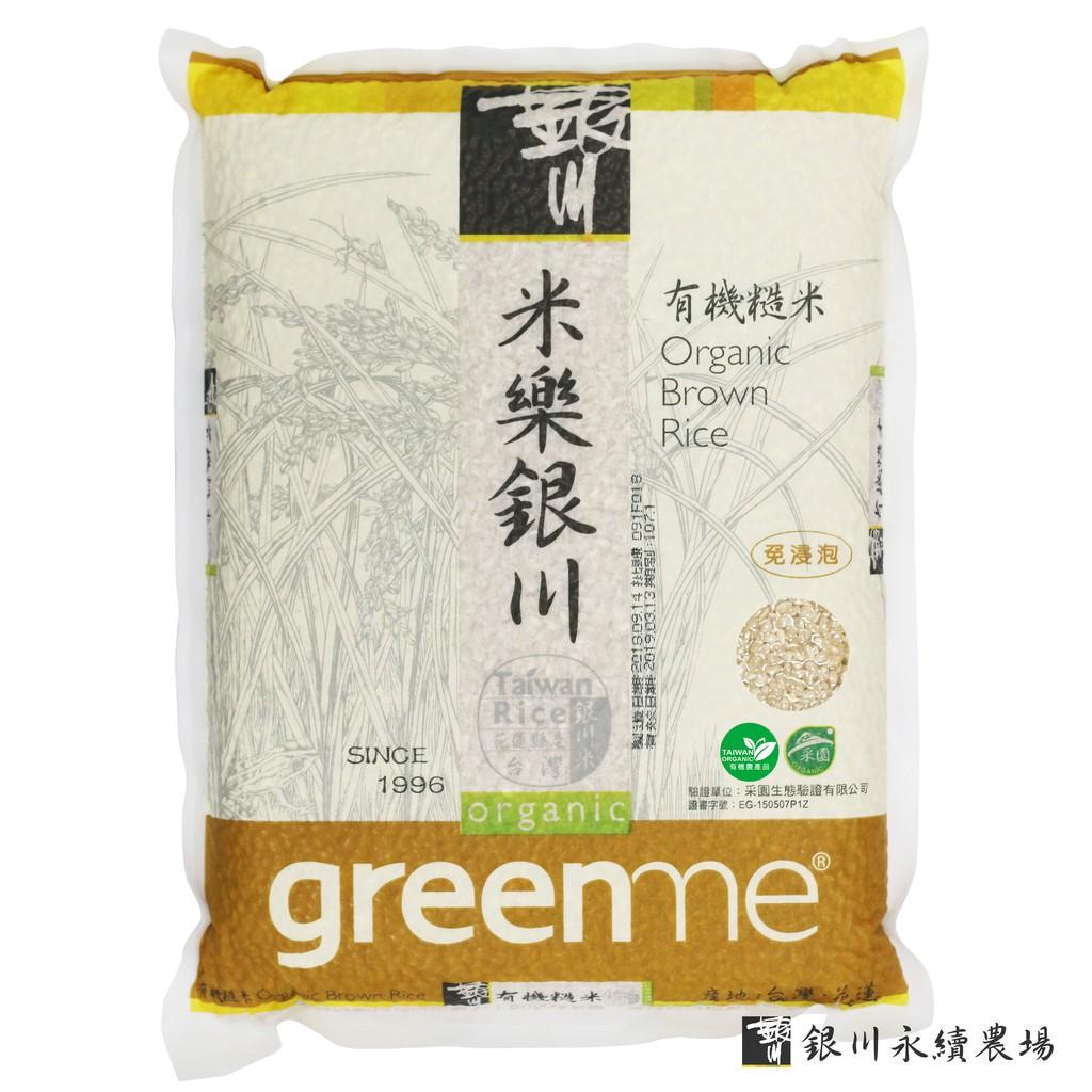 【銀川】銀川有機糙米 2kg