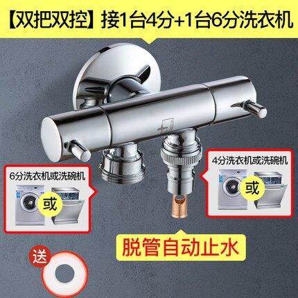 水龍頭分流器 潛水艇洗衣機一分二一進二出雙頭雙用兩用一出二接頭『CM3337』