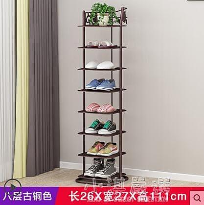 簡易鞋架家用鐵藝多層經濟型省空間宿舍小鞋櫃門口防塵收納架子CY『小淇嚴選』