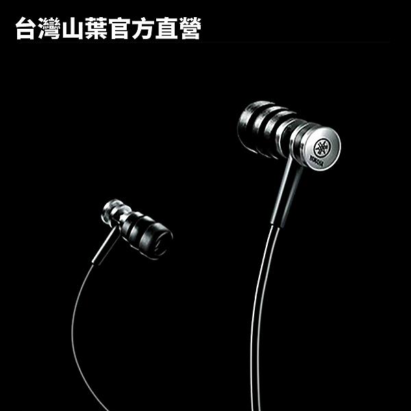 Yamaha EPH-100 耳道式耳機