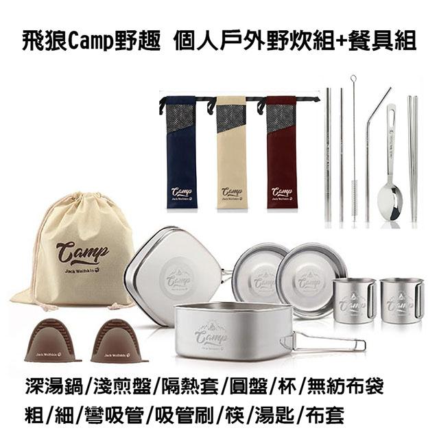 飛狼Camp野趣 個人戶外野炊組+餐具組 免運