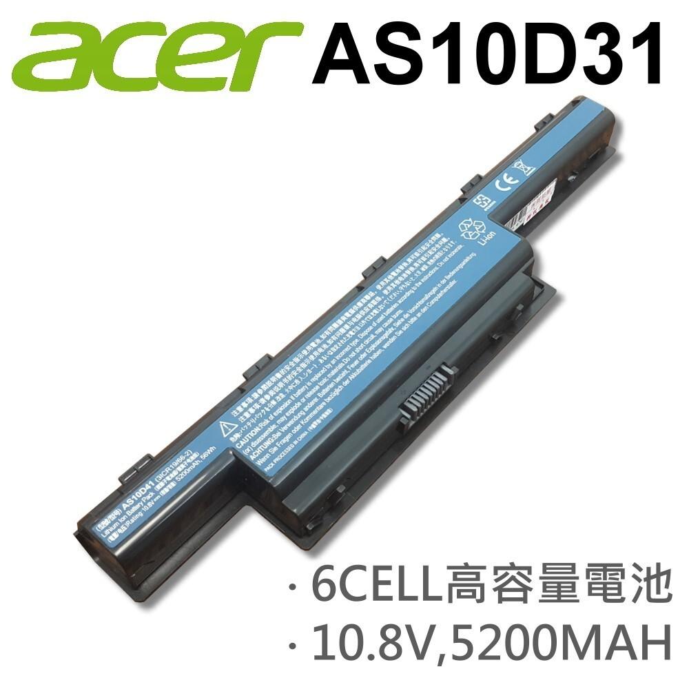 宏碁as10d31 日系電芯 電池 4750 5335 5335g 5335z 5340 5340g