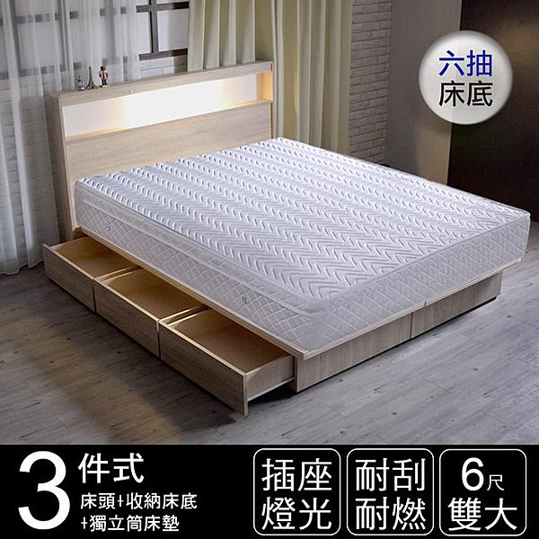 IHouse 山田日式插座燈光房間三件組 獨立筒床墊+床頭+收納床底 雙大6尺