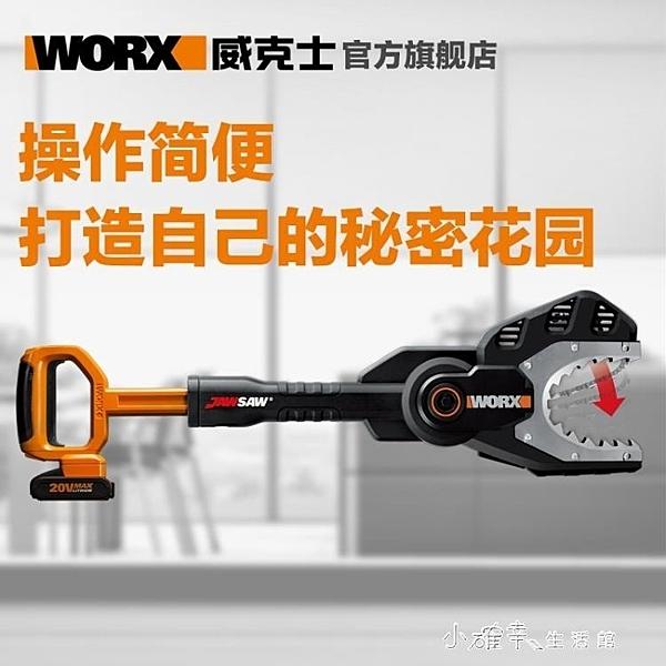 切割機修剪機威克士20伏鋰電電?鋸WG329E家用電鋸伐木鋸休閒園藝電動工具 【全館免運】